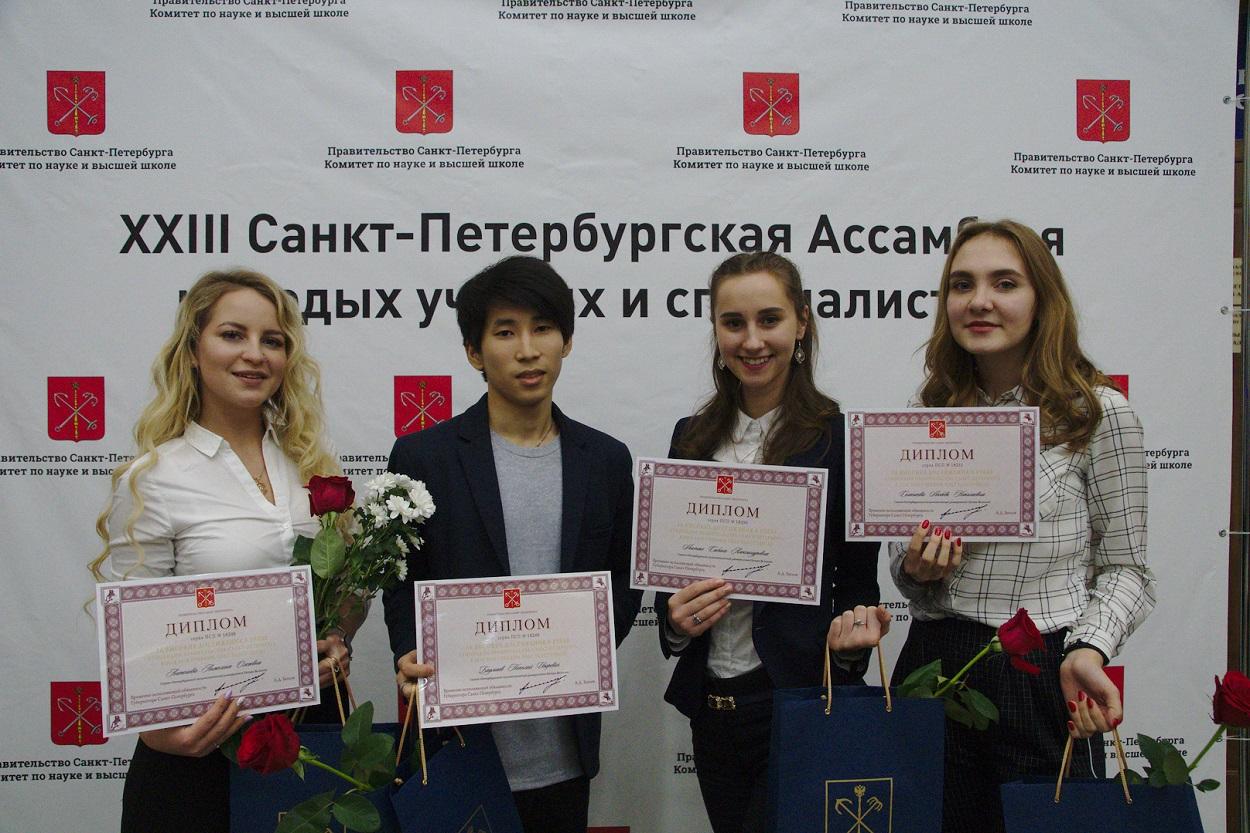 Награждение наших студентов на XXIII Санкт-Петербургской Ассамблеи молодых ученых и специалистов