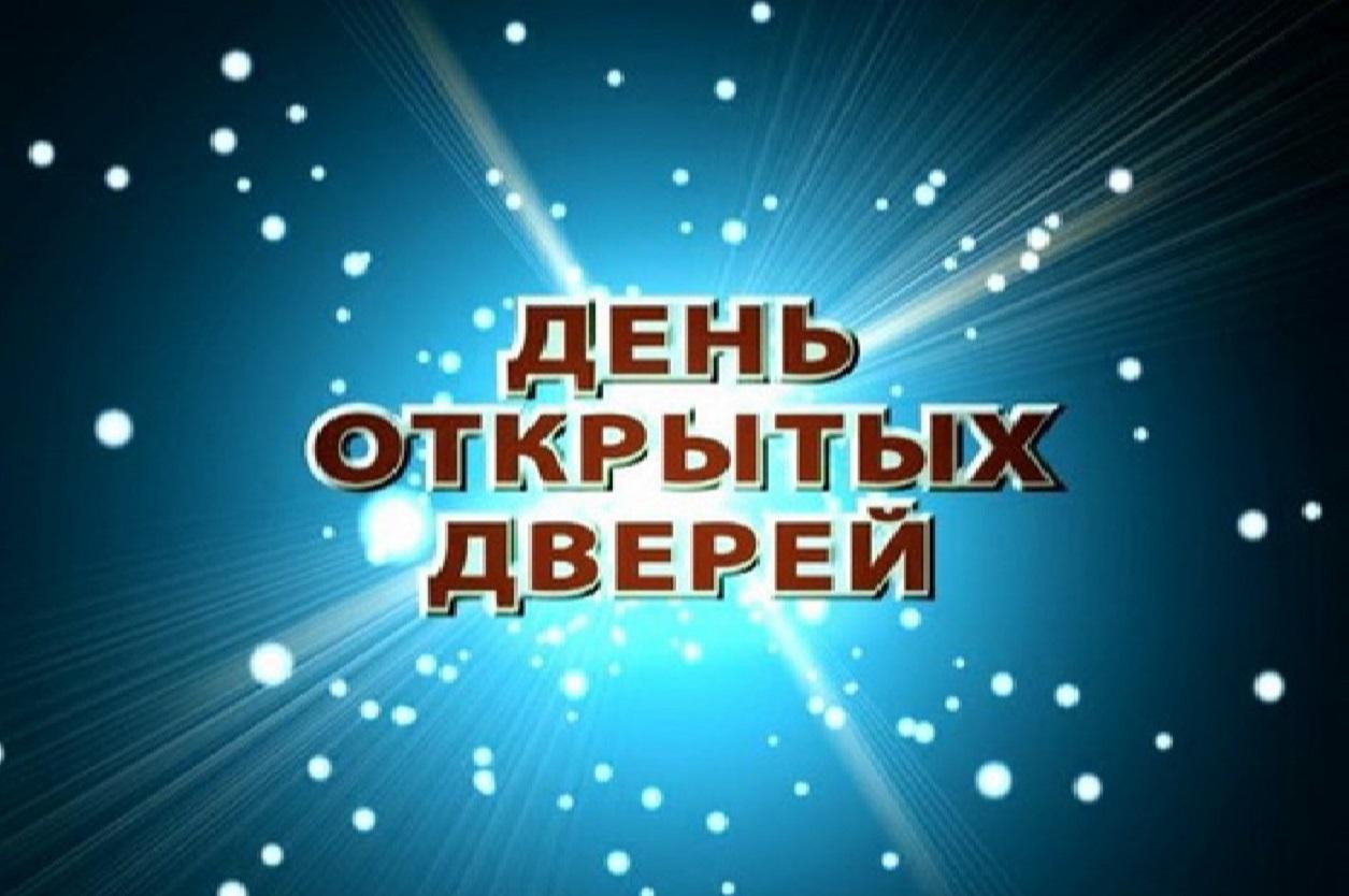День открытых дверей 23 сентября в 16:00 (пр. Энгельса, 23)