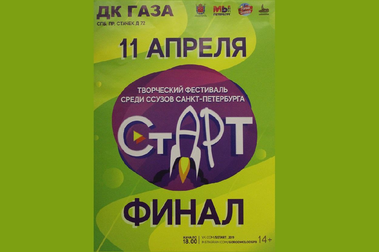 Участие студентов УПК в творческом фестивале «СТАРТ» среди ССУЗов Санкт-Петербурга