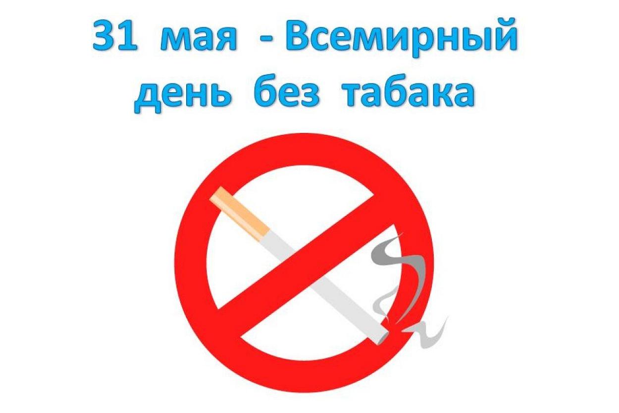 31 мая - Всемирный день без табака.