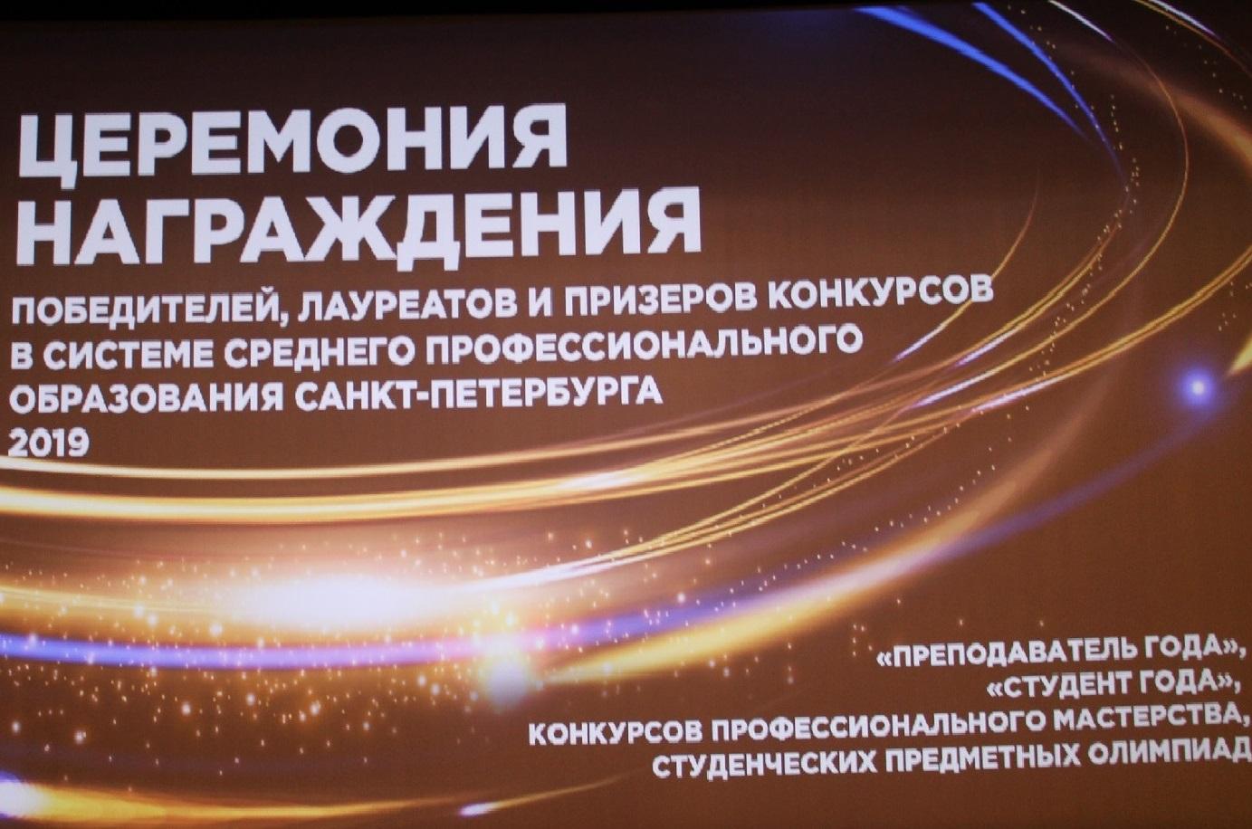 Награждение победителей студенческих предметных олимпиад 2019