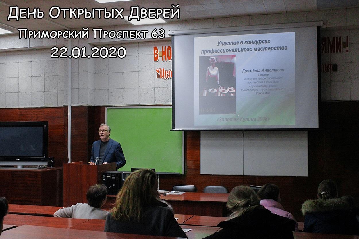 День открытых дверей на Приморском пр. 63