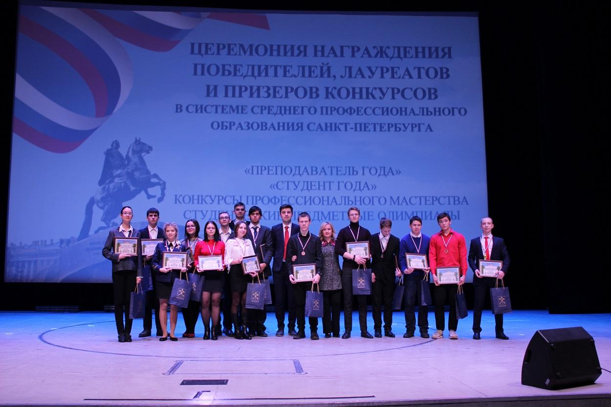 Награждения победителей конкурсов в системе СПО СПб