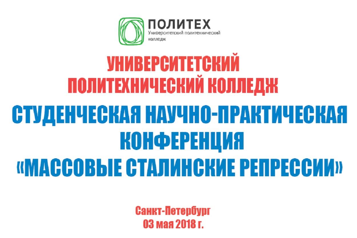 Студенческая научно-практическая конференция «Массовые сталинские репрессии»