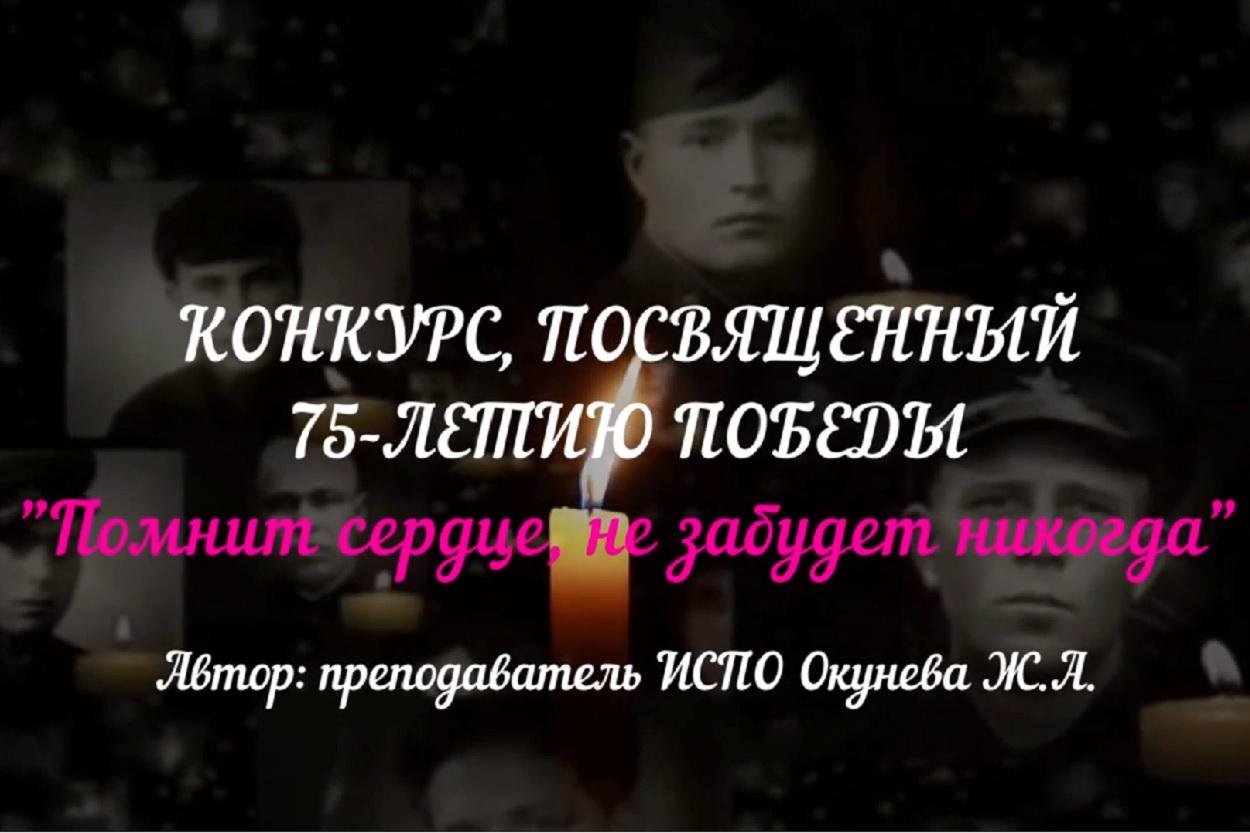 Итоги конкурса, посвященного 75-летию Победы