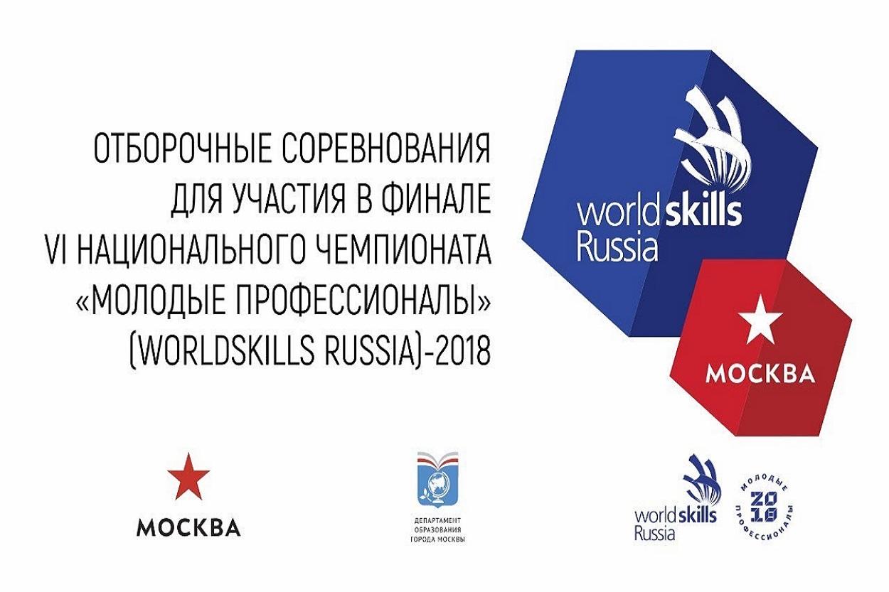 Участие в МЕжВУЗовском отборочном чемпионате по стандартам Worldskills-2018.