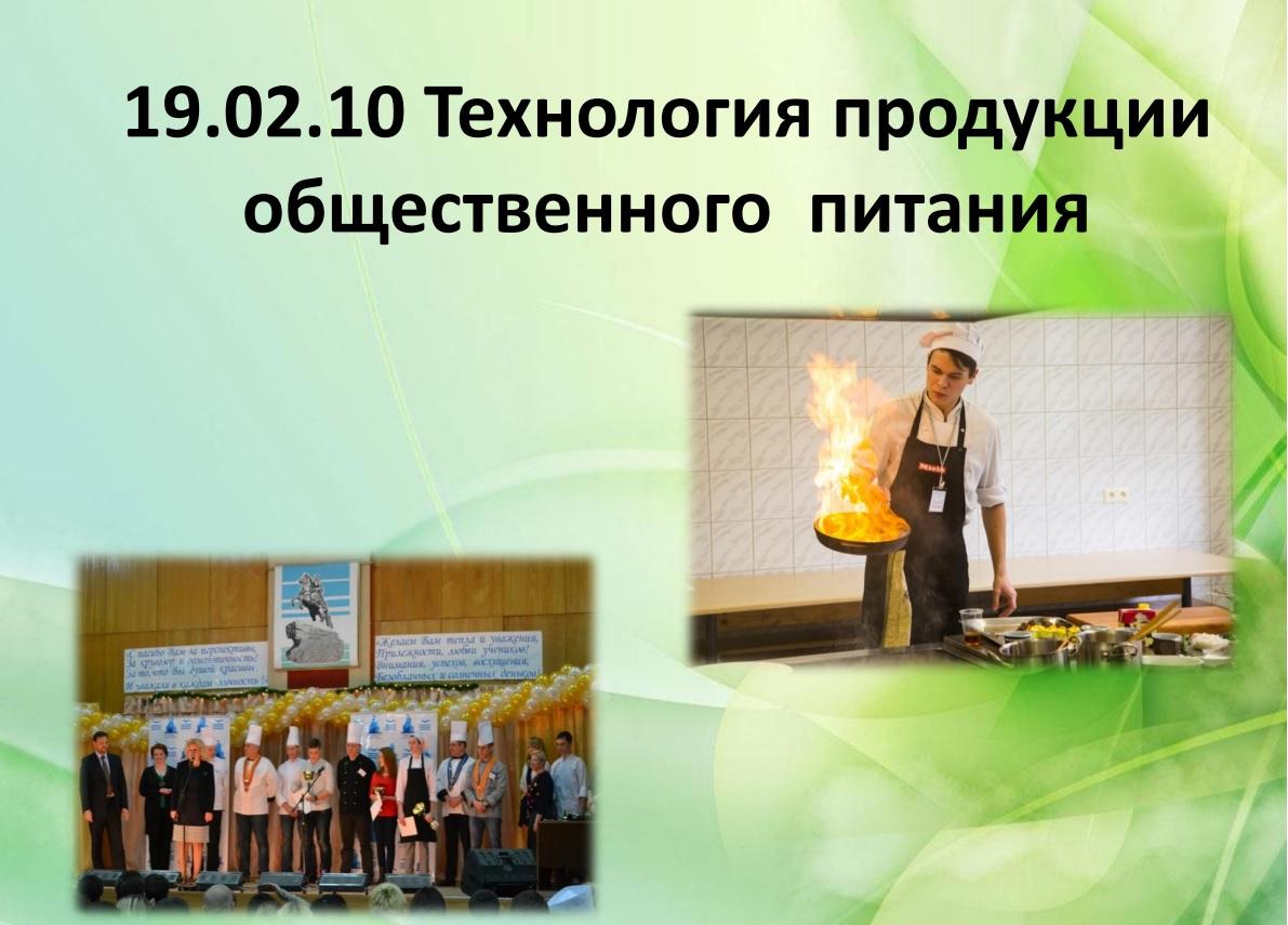 Презентация 19.02.10