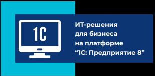 IT - решения для бизнеса на платформе 1C:Предприятие 8